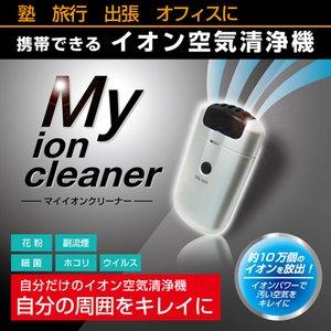 携帯できるイオン空気清浄機【マイイオンクリーナー】 - 拡大画像