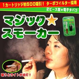 2ピース型電子タバコ 『マジックスモーカー』 本体キット - 拡大画像
