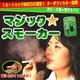 2ピース型電子タバコ 『マジックスモーカー』 本体キット - 縮小画像1