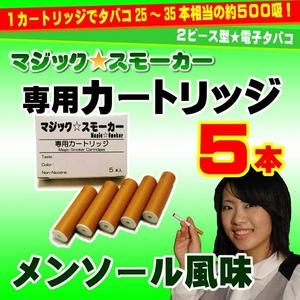 電子タバコ「マジックスモーカー」専用カートリッジ《メンソール風味》5本 - 拡大画像