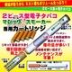 電子タバコ「マジックスモーカー」専用カートリッジ《メンソール風味》5本 - 縮小画像2