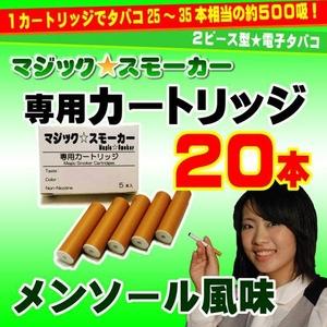 電子タバコ「マジックスモーカー」専用カートリッジ《メンソール風味》20本 - 拡大画像