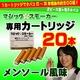 電子タバコ「マジックスモーカー」専用カートリッジ《メンソール風味》20本 - 縮小画像1