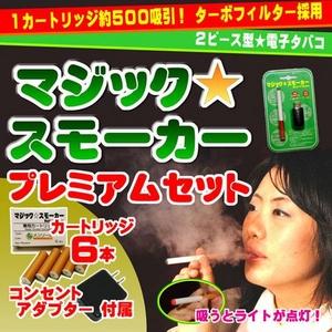 2ピース型電子タバコ 『マジックスモーカー』 プレミアムセット - 拡大画像