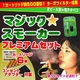 2ピース型電子タバコ 『マジックスモーカー』 プレミアムセット - 縮小画像1