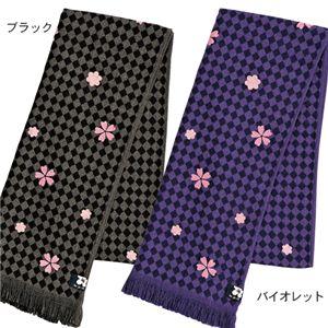 kojare 桜 素肌にやさしい タオルマフラー 市松桜 ブラック - 拡大画像