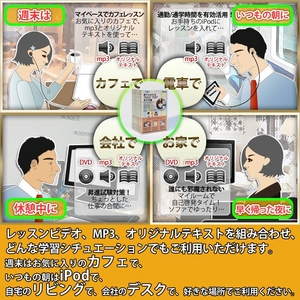 英文法に特化しているので、TOEICにかかわらず、どんな目的でも利用できる「DVDレッスンビデオ 誰でもわかる TOEIC(R)TEST 英文法編 Vol.1〜6 全6巻セット」