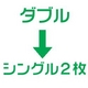羽毛布団のリフォーム(打ち直し)【お手軽コース】(ダブル掛→シングル掛2枚/ツインキルト仕立)【ミュート】グリーン 綿100% - 縮小画像3