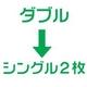 羽毛布団のリフォーム(打ち直し)【お手軽コース】(ダブル掛→シングル掛2枚/ツインキルト仕立)【25799】ブルー 綿100% - 縮小画像3