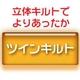 羽毛布団のリフォーム(打ち直し)【お手軽コース】(ダブル掛→シングル掛2枚/ツインキルト仕立)【25799】ブルー 綿100% - 縮小画像4