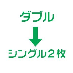 羽毛布団のリフォーム(打ち直し)【お手軽コース】(ダブル掛→シングル掛2枚/普通仕立)【19212】ピンク 綿100%