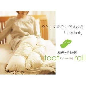 足専用の羽毛布団 フットロール グリーン - 拡大画像