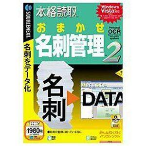 SourceNext 本格読取 おまかせ名刺管理 2 (ビジネスソフト/Office) - 拡大画像