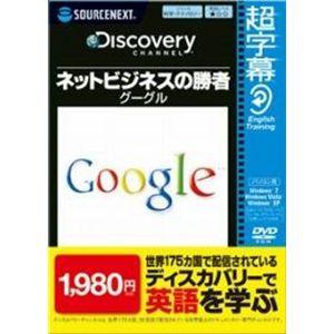 SourceNext 超字幕/Discovery ネットビジネスの勝者 グーグル (家庭/学習/辞書/地図) - 拡大画像