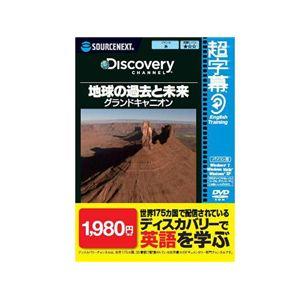 SourceNext 超字幕/Discovery 地球の過去と未来 グランドキャニオン (家庭/学習/辞書/地図) - 拡大画像