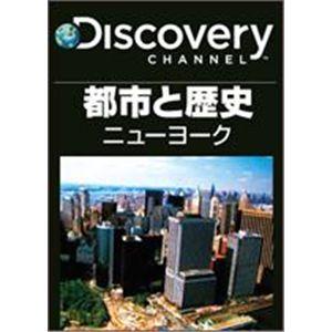 SourceNext 超字幕/Discovery 都市と歴史 ニューヨーク (家庭/学習/辞書/地図) - 拡大画像