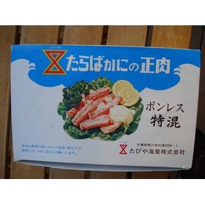 【築地魚河岸から直送】魚河岸仲買人厳選の食材 冷凍タラバガニの正肉 400g - 拡大画像
