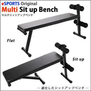 マルチシットアップベンチ(腹筋・背筋・ダンベル運動) ESFB-004 - 拡大画像