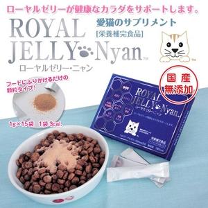 ネコの健康を守る天然のサプリメント『ローヤルゼリー・ニャン』 - 拡大画像