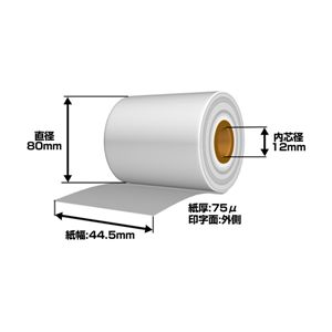 【感熱紙】44mm×80mm×12mm (100巻入り)