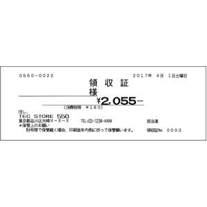 東芝テックレジスターMA-550-10 ホワイト