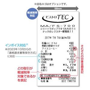 東芝テックレジスターFS-700 ホワイト