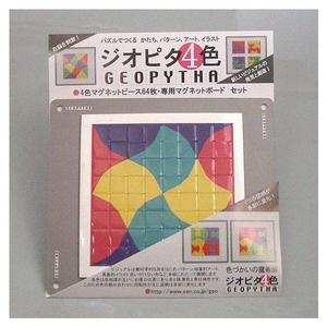 右脳を刺激する色の敷き詰めパズル「ジオピタ4色」スタンダード版 - 拡大画像