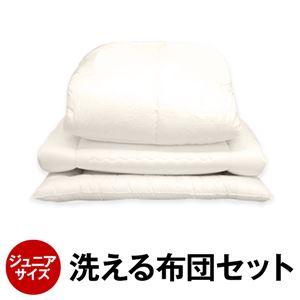 収納ベッド 小さいベッド館 ショート丈サイズのある布団『【日本製】ダクロン(R) クォロフィル(R) アクア中綿使用 洗える布団セット ジュニアサイズ 綿100%』