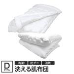 【日本製】ダクロン(R)クォロフィル(R)アクア中綿使用 洗える肌掛け布団 ダブルサイズ