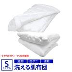 【日本製】『マイクロマティーク(R)』側生地・『ダクロン(R)クォロフィル(R)アクア』中綿使用 洗える肌掛け布団 シングルサイズ