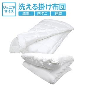 【日本製】ダクロン(R)クォロフィル(R)アクア中綿使用 オールシーズン洗える掛け布団(2枚合せ) ジュニアサイズ - 拡大画像
