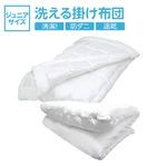 【日本製】ダクロン(R)クォロフィル(R)アクア中綿使用 オールシーズン洗える掛け布団(2枚合せ) ジュニアサイズ