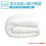 【日本製】『ダクロン(R)クォロフィル(R)アクア中綿』・『マイクロマティーク(R)側生地』使用 洗える合い掛け布団 ジュニアサイズ