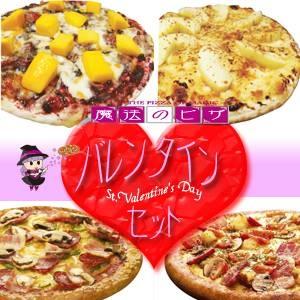 『魔法のピザ』バレンタイン4枚セット(ブルーベリーピザ/アップルピザ/ミックス/カルボバケット)  - 拡大画像