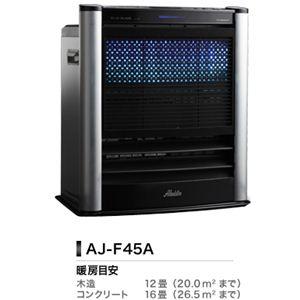Aladdin(アラジン) 遠赤ファンヒーター AJ-F45A (木造 12畳/コンクリート 16畳) - 拡大画像