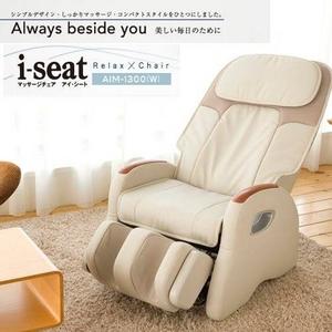 【開梱・設置無料】ツカモトエイム マッサージチェア i-seat(アイ・シート) AIM-1300(W) オフホワイト - 拡大画像
