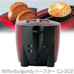 北欧ブランド Wilfa-Burgundy パントースター(ウォームラック付き) CJ-302 バーガンディレッド - 拡大画像