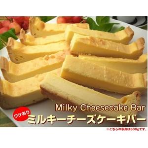 【訳あり】ギガ大盛り!訳ありミルキーチーズケーキバー 2kg(500g×4パック) - 拡大画像