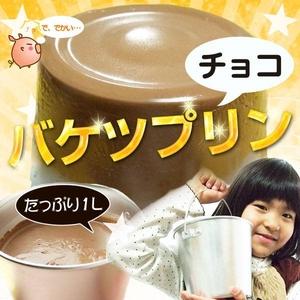 【数量限定!】バケツプリン 1リットル(チョコレート) - 拡大画像