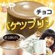【数量限定!】バケツプリン 1リットル(チョコレート) - 縮小画像1