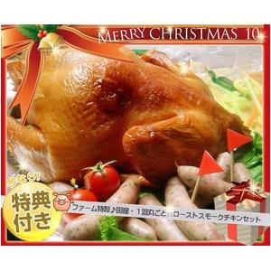 【12月15日で予約終了 クリスマス限定】ハム屋のローストスモークチキン+おまけ付き - 拡大画像