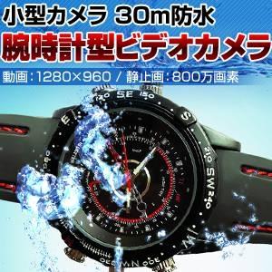 <小型カメラ>30m防水仕様 腕時計型ビデオカメラ  HD画質 800万画素 8GB内蔵 - 拡大画像