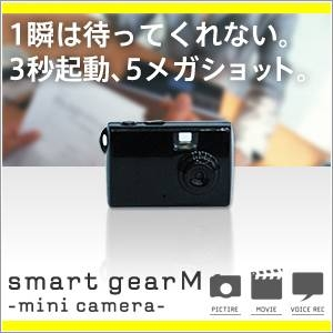 smart gear(スマートギア) type M 超軽量型 ビデオカメラ Transcend Micro SD 2GB付 - 拡大画像