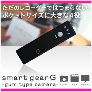 smart gear(スマートギア) type G ガムスティック型ビデオカメラ 800万画素 Transcend Micro SD 2GB付 (8GB対応) - 拡大画像