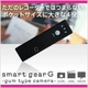 smart gear(スマートギア) type G ガムスティック型ビデオカメラ 800万画素 Transcend Micro SD 2GB付 (8GB対応) - 縮小画像1