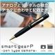 smart gear(スマートギア) type P ペン型ビデオカメラ 4GBメモリ内蔵 640*480画素 - 縮小画像1