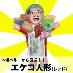 【本場から直送】伝説のエケッコー(エケコ)人形 15cm レッド - 拡大画像
