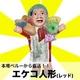 【本場から直送】伝説のエケッコー(エケコ)人形 15cm レッド - 縮小画像1