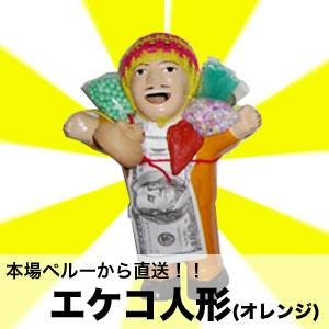 【本場から直送】伝説のエケッコー(エケコ)人形 15cm オレンジ - 拡大画像