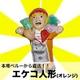 【本場から直送】伝説のエケッコー(エケコ)人形 15cm オレンジ - 縮小画像1
